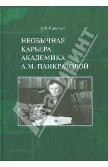 Необычная карьера академика А.М. Панкратовой