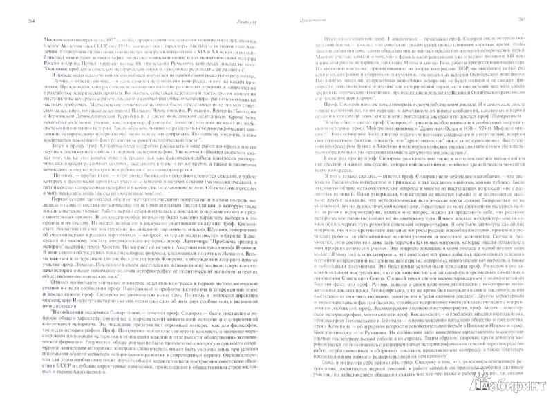 Иллюстрация 1 из 11 для Необычная карьера академика А.М. Панкратовой - Александр Савельев | Лабиринт - книги. Источник: Лабиринт