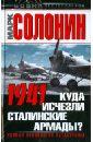 Солонин Марк Семенович 1941. Куда исчезли сталинские армады?