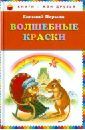 Пермяк Евгений Андреевич Волшебные краски евгений пермяк далматова фартуната