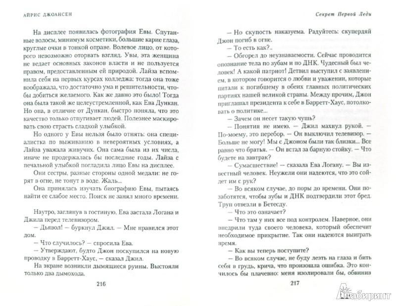 Иллюстрация 1 из 24 для Секрет Первой Леди - Айрис Джоансен | Лабиринт - книги. Источник: Лабиринт