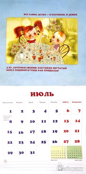 Иллюстрация 1 из 12 для Календарь на 2013 год. Семейный календарь. Двенадцать месяцев семейного счастья   Лабиринт - сувениры. Источник: Лабиринт