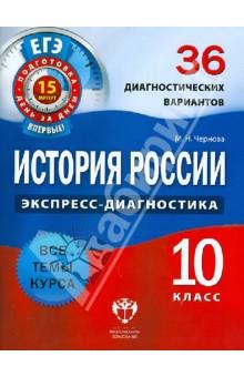 История России. 10 класс. 36 диагностических вариантов от Лабиринт