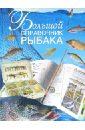 купить Сингаевский Вадим Николаевич Большой справочник рыбака онлайн