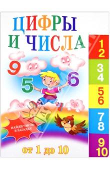 Цифры и числа: от 1 до 10
