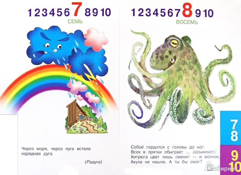 Иллюстрация 1 из 6 для Цифры и числа: от 1 до 10 | Лабиринт - книги. Источник: Лабиринт