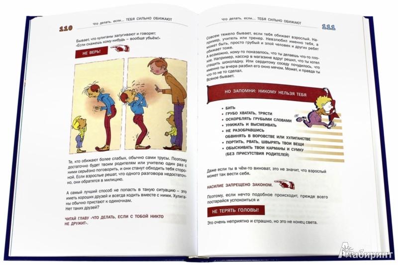 Иллюстрация 1 из 69 для Что делать, если... - Людмила Петрановская | Лабиринт - книги. Источник: Лабиринт