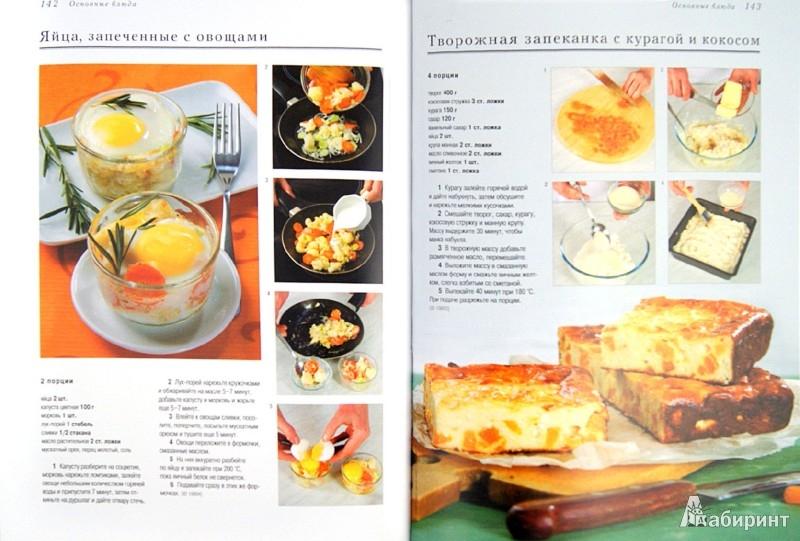 Иллюстрация 1 из 31 для Домашняя кухня | Лабиринт - книги. Источник: Лабиринт