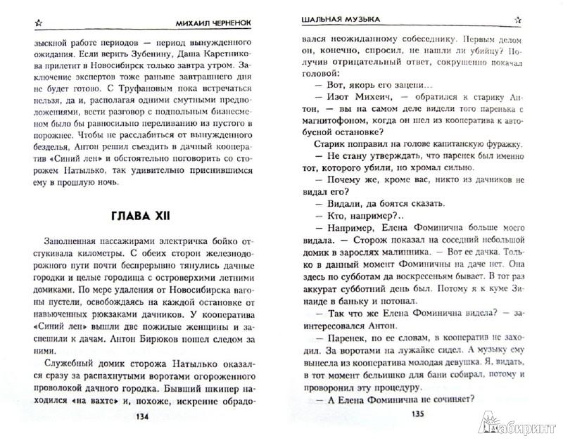 Иллюстрация 1 из 15 для Шальная музыка - Михаил Черненок | Лабиринт - книги. Источник: Лабиринт