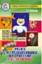 Новикова И. В. Работа с нетрадиционными материалами в детском саду
