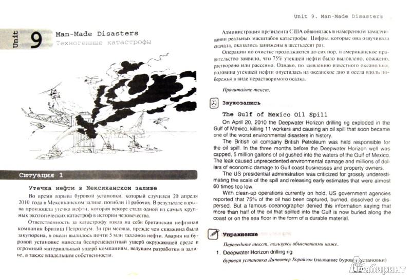 Иллюстрация 1 из 5 для Как заговорить по-английски (+CD) - Наталья Черниховская | Лабиринт - книги. Источник: Лабиринт