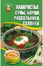 Наваристые супы, борщи, рассольники, солянки исаева е солянки рассольники свекольники