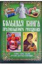 Большая книга православного рукоделия