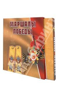 Маршалы Победы: концептуальное подарочное издание