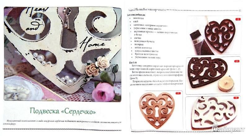 Иллюстрация 1 из 19 для Шебби-шик - Ольга Знаменская | Лабиринт - книги. Источник: Лабиринт