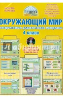 Zakazat.ru: Окружающий мир. 4 класс. Интерактивные дидактические материалы. ФГОС (CD).