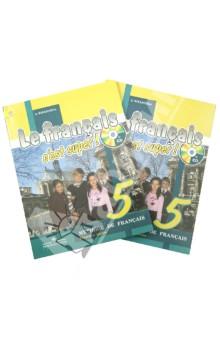 Твой друг французский язык. 5 класс. Учебник в 2-х частях. ФГОС (+CD) кулигина а с твой друг французский язык 3 класс учебник cd rom количество томов 2