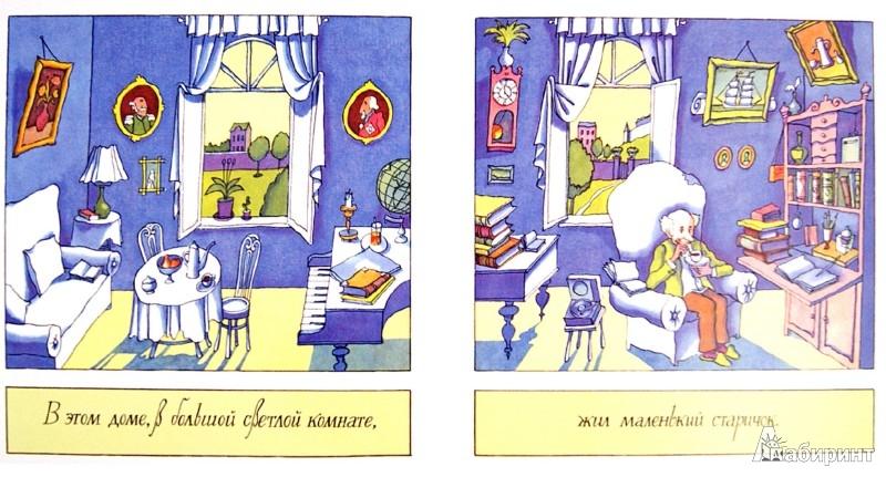 Иллюстрация 1 из 33 для Большое и маленькое - Виктор Пивоваров | Лабиринт - книги. Источник: Лабиринт