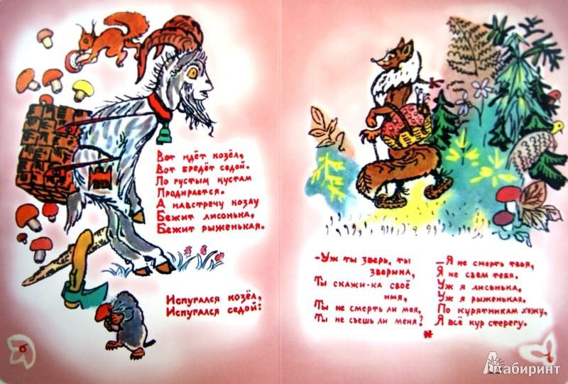 Иллюстрация 1 из 13 для Как у бабушки козёл | Лабиринт - книги. Источник: Лабиринт