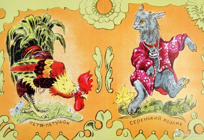 Иллюстрация 1 из 14 для Жили-были - Татьяна Маврина | Лабиринт - книги. Источник: Лабиринт