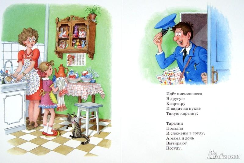 Иллюстрация 1 из 44 для Неумейка - Яков Аким | Лабиринт - книги. Источник: Лабиринт