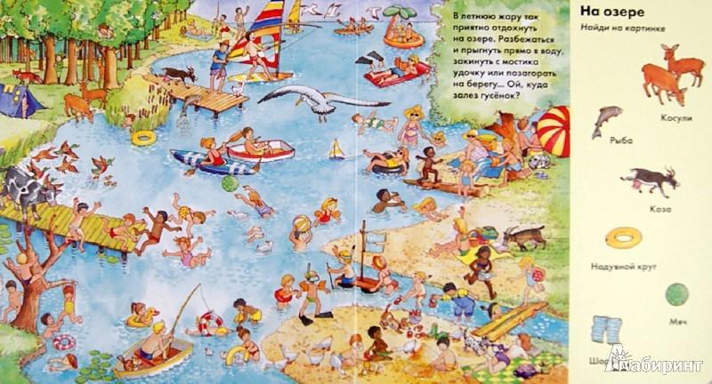 Иллюстрация 1 из 69 для Весёлые пряталки. За городом (виммельбух) - Lila. Leiber | Лабиринт - книги. Источник: Лабиринт