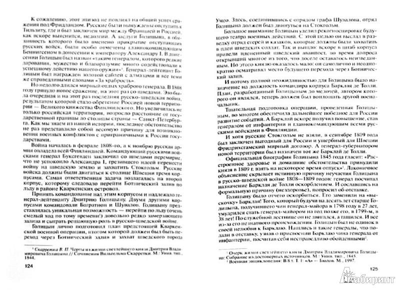 Иллюстрация 1 из 13 для Московские градоначальники XIX века - Александр Васькин | Лабиринт - книги. Источник: Лабиринт
