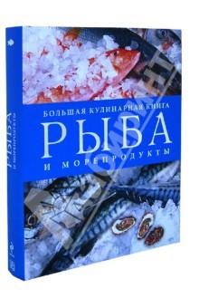 Рыба и морепродукты. Большая кулинарная книга поло print bar чёрная ночь