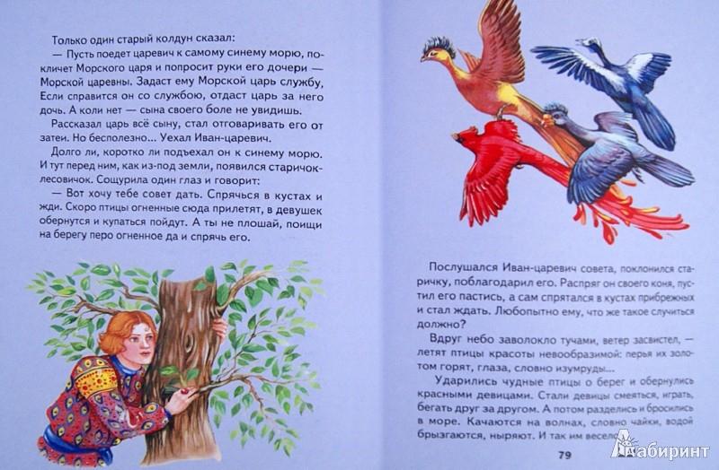 Иллюстрация 1 из 34 для Сказки маленькой русалочки | Лабиринт - книги. Источник: Лабиринт
