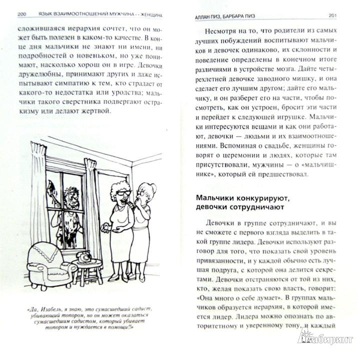 Иллюстрация 1 из 20 для Язык взаимоотношений мужчина - женщина: Как научиться бесконфликтно общаться с противоположным полом - Пиз, Пиз   Лабиринт - книги. Источник: Лабиринт