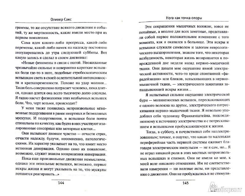 Иллюстрация 1 из 11 для Нога как точка опоры - Оливер Сакс | Лабиринт - книги. Источник: Лабиринт