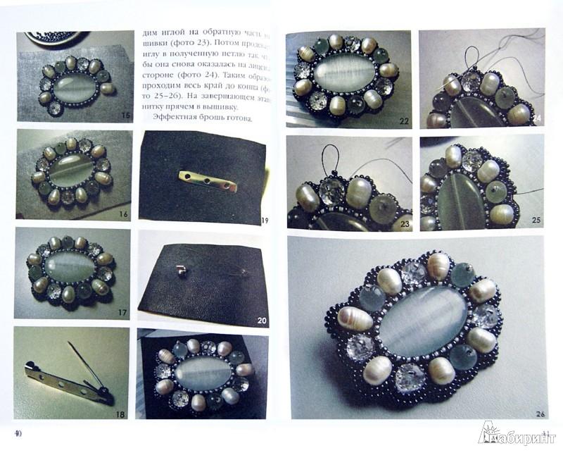 Иллюстрация 1 из 13 для Вышивка и оплетение кабошона - Екатерина Деомидова | Лабиринт - книги. Источник: Лабиринт
