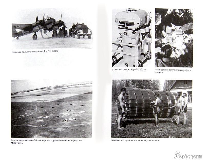 Иллюстрация 1 из 21 для Всевидящее око фюрера. Дальняя разведка люфтваффе на Восточном фронте. 1941-1943 - Дегтев, Зубов | Лабиринт - книги. Источник: Лабиринт
