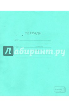 Тетрадь ученическая (12 листов, А5, косая линейка) (12UO5S4M00, 19971)