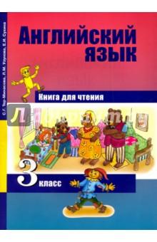Английский язык. 3 класс. Книга для чтения. ФГОС бенито перес гальдос донья перфекта книга для чтения на испанском языке