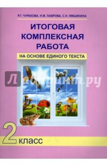 Книга Итоговая комплексная работа на основе единого текста  Итоговая комплексная работа на основе единого текста 2 класс ФГОС