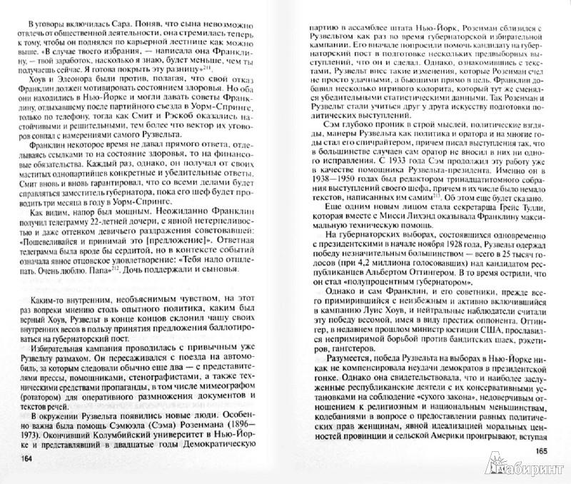 Иллюстрация 1 из 8 для Большая тройка (Сталин, Франклин Рузвельт, Черчилль). Комплект из 3-х книг - Рыбас, Бедарида, Чернявский | Лабиринт - книги. Источник: Лабиринт