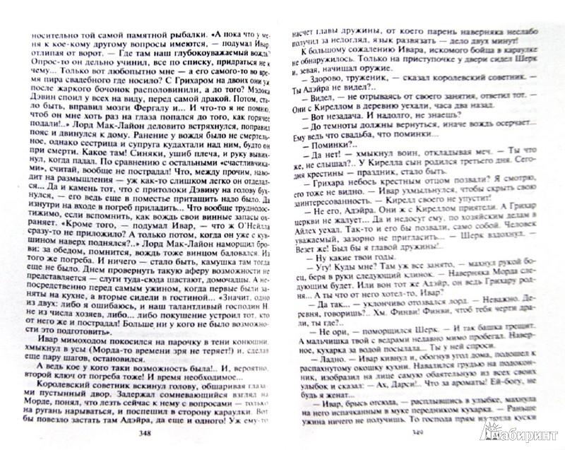 Иллюстрация 1 из 7 для Гончая. Тень короля - Надежда Федотова | Лабиринт - книги. Источник: Лабиринт