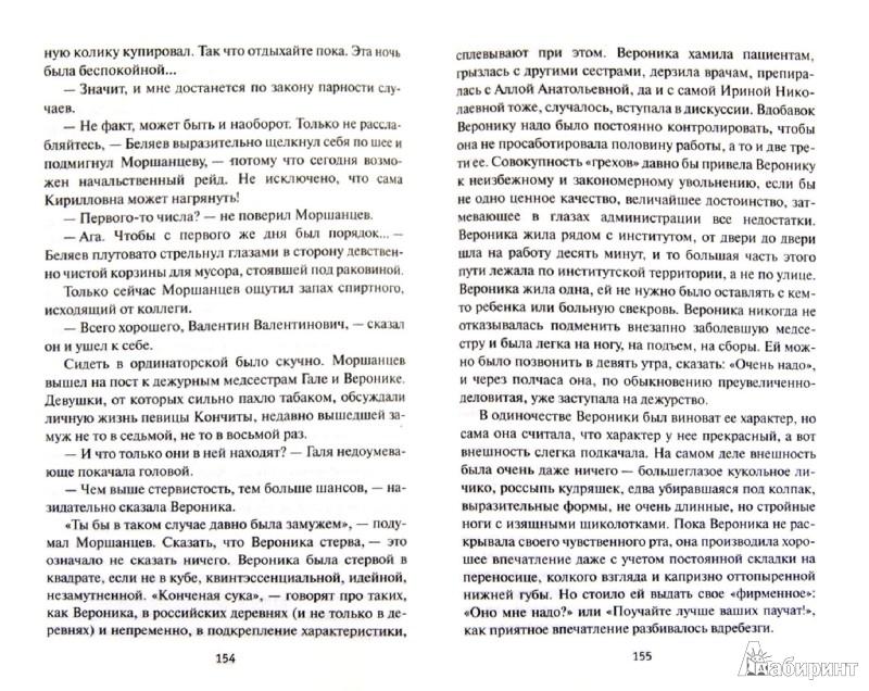 Иллюстрация 1 из 9 для Клиника С... - Андрей Шляхов | Лабиринт - книги. Источник: Лабиринт