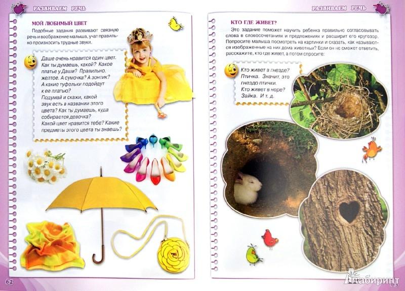 Иллюстрация 1 из 24 для Учимся играя. Для детей 4-5 лет - Анна Герасимова | Лабиринт - книги. Источник: Лабиринт