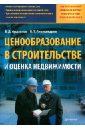 Ценообразование в строительстве и оценка недвижимости, Ардзинов Василий Дмитриевич,Александров Вячеслав Тихонович