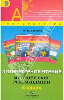Литературное чтение. Методические рекомендации. 4 класс. Пособие для учителей. ФГОС