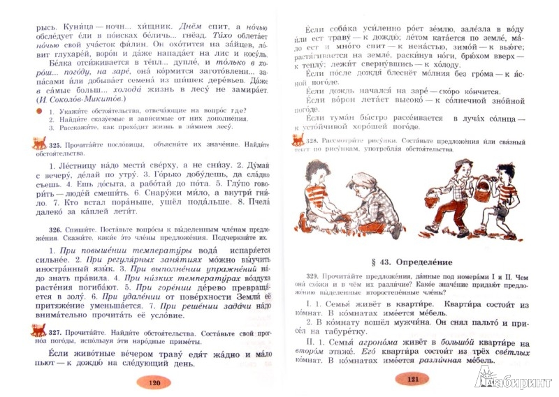 сукунова гдз 7класс русскому по языку