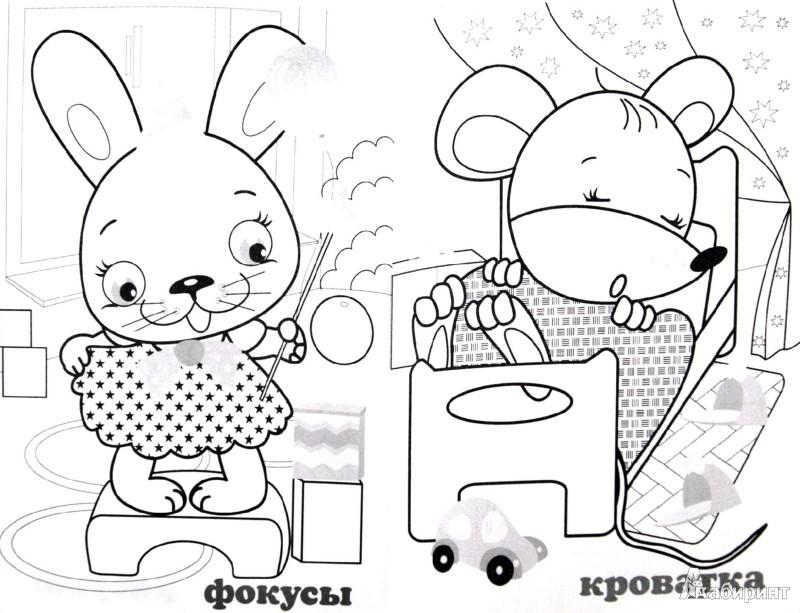 Иллюстрация 1 из 4 для Зверята в детском саду | Лабиринт - книги. Источник: Лабиринт