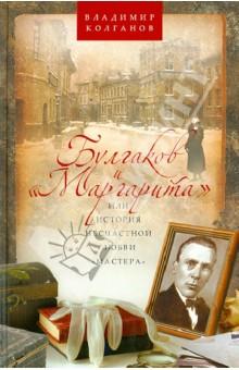 """Булгаков и """"Маргарита"""", или История несчастной любви """"Мастера"""""""