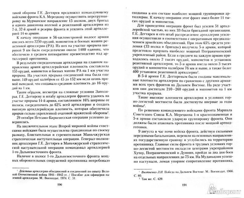 Иллюстрация 1 из 6 для Великие артиллеристы России: 100 знаменитых имен отечественной артиллерии - Юрий Рипенко   Лабиринт - книги. Источник: Лабиринт