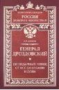 Обложка Генерал Дроздовский