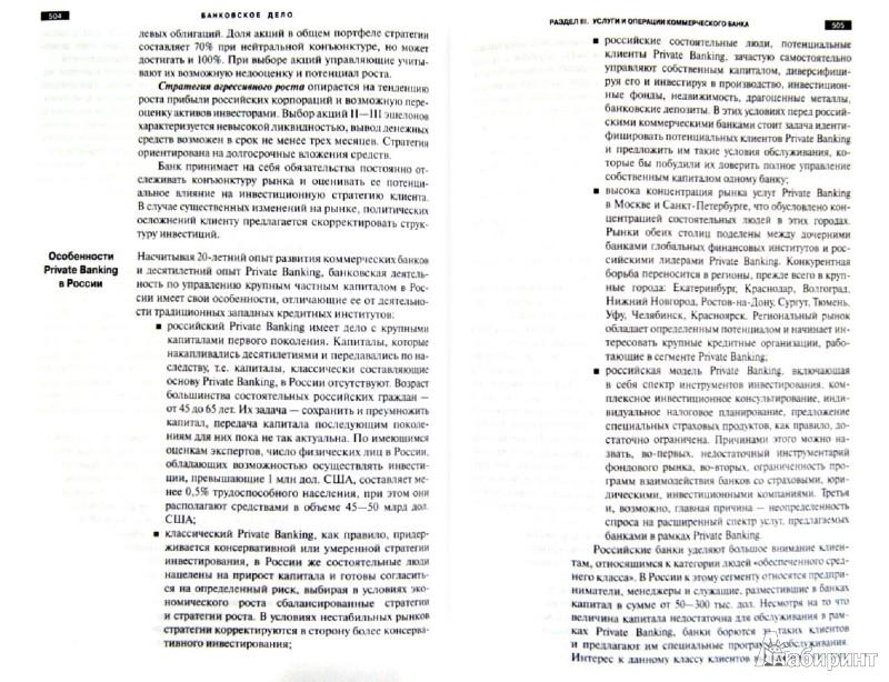 Иллюстрация 1 из 16 для Банковское дело. Учебник - Лаврушин, Фетисов, Валенцева | Лабиринт - книги. Источник: Лабиринт