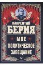 берия лаврентий павлович с атомной бомбой мы живем секретный дневник 1945 1953 гг Берия Лаврентий Павлович Мое политическое завещание