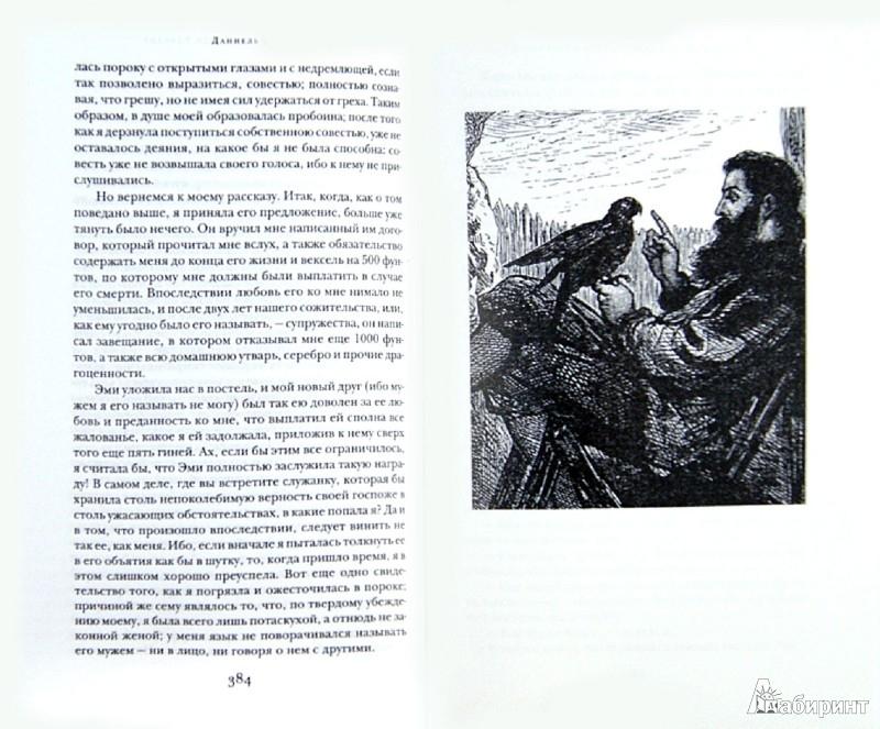 Иллюстрация 1 из 10 для Робинзон Крузо - Даниель Дефо | Лабиринт - книги. Источник: Лабиринт